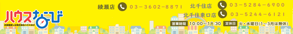 ハウスなび 北千住店 北千住東口店 「北千住周辺の賃貸物件検索サイト」